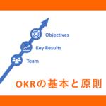 【お知らせ】ダウンロード資料「OKRの基本と原則」を追加いたしました。
