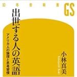 「出世する人の英語」著者小林真美さんに聞く「これからのリーダーと英語」