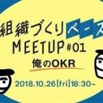 【イベントのお知らせ】2018年10月26日開催 「俺のOKR」に登壇します