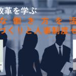 【セミナー報告】2019年2月7日開催 『多様な働き方を活かすチームづくりと人事制度』セミナー