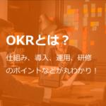 """OKRとは?多くの成長企業で採用されている""""OKR"""" 仕組み、導入、運用、研修のポイントなどが丸わかり"""