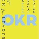 『本気でゴールを達成したい人とチームのためのOKR』4/27出版