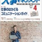 【メディア情報】月刊「人事マネジメント」に掲載いただきました
