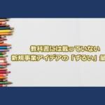 【イベントレポート】2019年5月28日開催 「教科書には載っていない新規事業アイデアの『ずるい』 量産法」