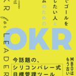 『本気でゴールを達成したい人とチームのためのOKR』刊行記念アクティブ・ブック・ダイアローグ®応援キャンペーンを開始