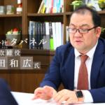 【インタビュー】「OKR」で日本の中小企業をより元気に!」